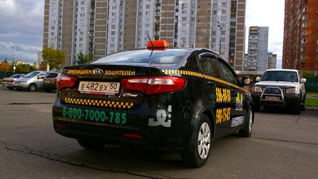 Такси в Одинцово. Такси Одинцово-Сити. Заказ такси дешево