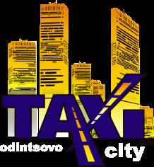 Такси в Одинцово. Такси Одинцово-Сити